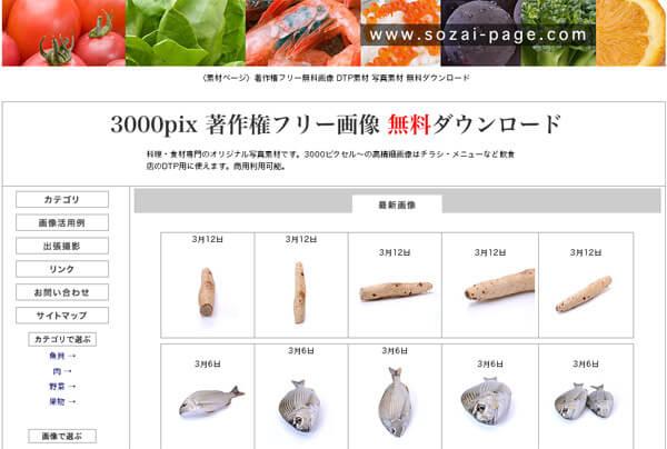 sozai-page