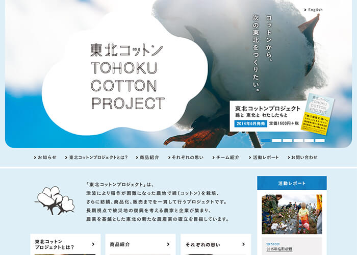 tohoku_cotton